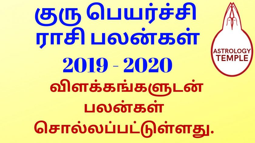 Ragu 108 Poatri Tamil – Astrology Temple